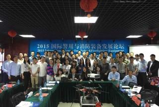 2015首届国际警用与消防装备发展论坛在京盛大开幕