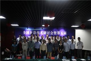 全国反恐技术研讨会暨第五届国际警用消防技术装备发展论坛在京召开