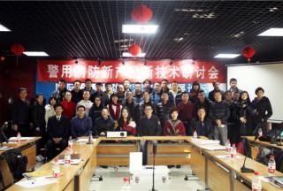 警用消防新产品新技术研讨会暨第八届国际警用消防技术装备发展论坛圆满落幕