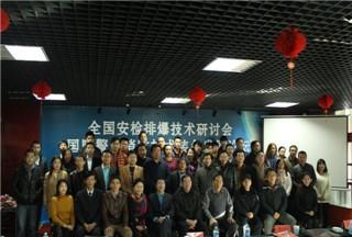 全国安检排爆技术研讨会暨警用消防论坛在京召开