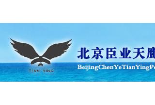 【012】北京臣业天鹰-7项产品-入围公安部012招标