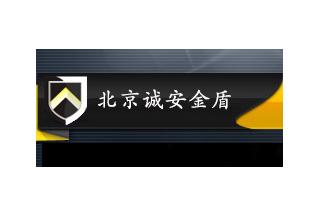【012】北京诚安金盾-9项产品-入围公安部012招标