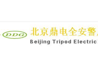 【012】北京鼎电全安-19项产品-入围公安部012招标