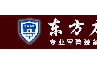 【012】北京东方力盾-9项产品-入围公安部012招标