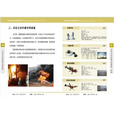石化火灾扑救专用装备