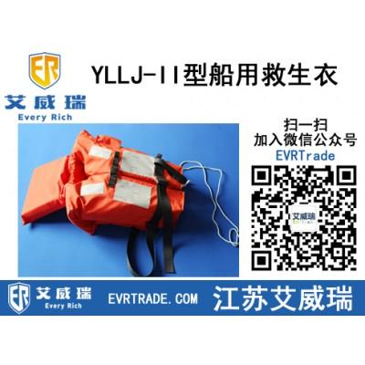 游龙YLLJ-II型船用救生衣 认可标准