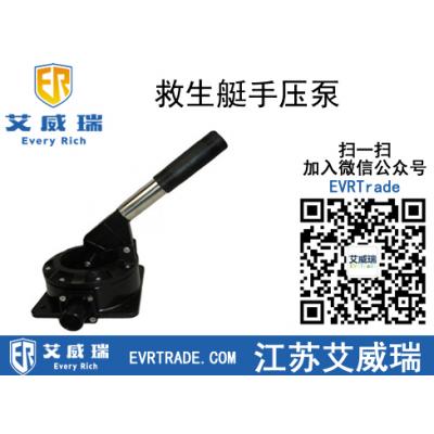 救生艇手压泵生产厂家