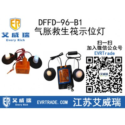 救生筏灯,DFFD-96-B1气胀救生筏示位灯 CCS认证
