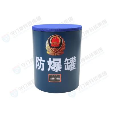 守门神防爆罐|高强度圆形钢制防爆罐|机场地铁车站防爆罐价格