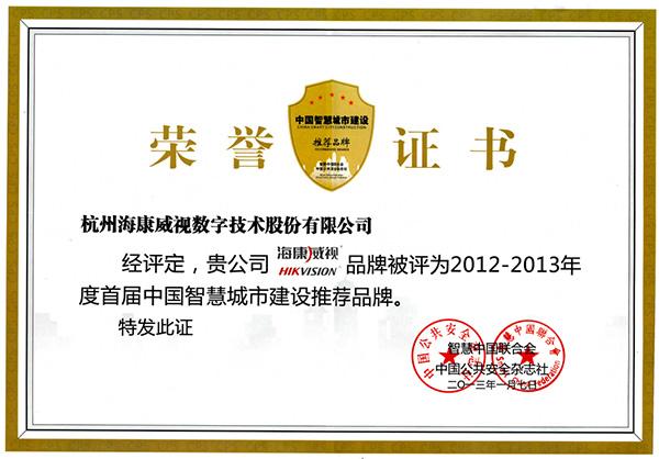 2012年-2013年首届中国智慧城市建设推荐品牌