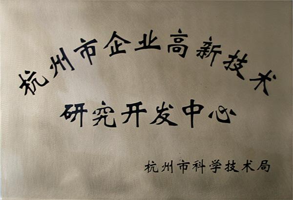 杭州市企业高新技术研究开发中心