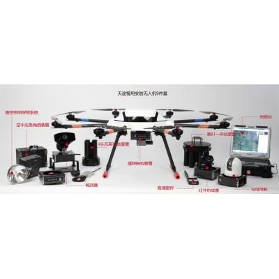 天途航空警用安防系列无人机