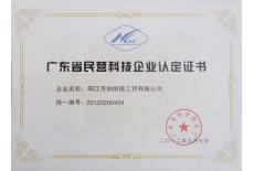 广东省民营科技企业认定证书