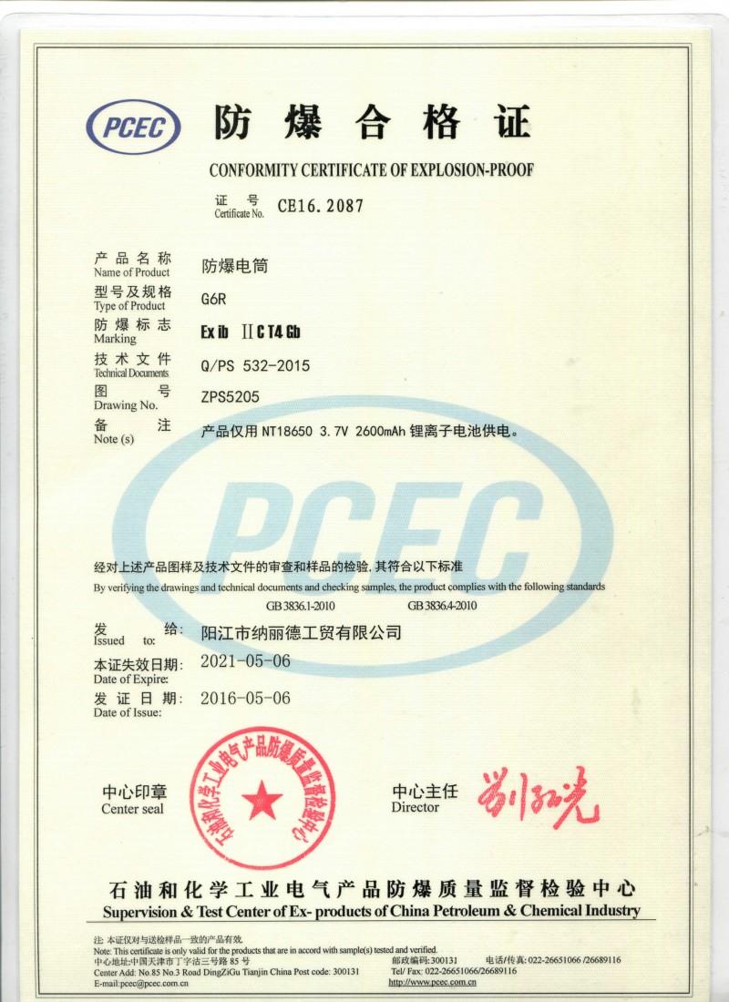 防爆合格证书