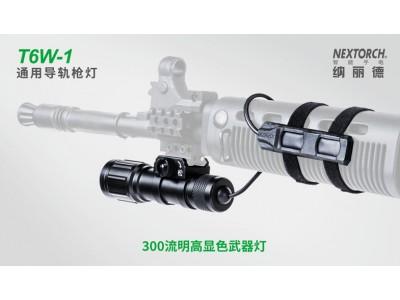通用导轨步枪灯T6W-1