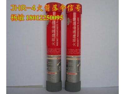 红光火箭降落伞信号 JHR-4火焰信号