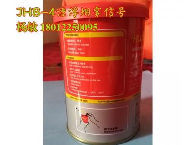 新型橙色JHB-4漂浮烟雾信号