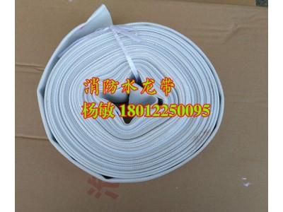 柔软 轻便 消防水龙带 优质消防水带