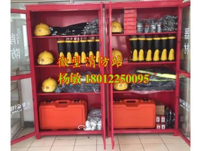 消防应急柜含装备 微型消防装备柜