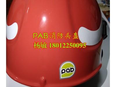 高档进口材质消防员头盔 PAB头盔