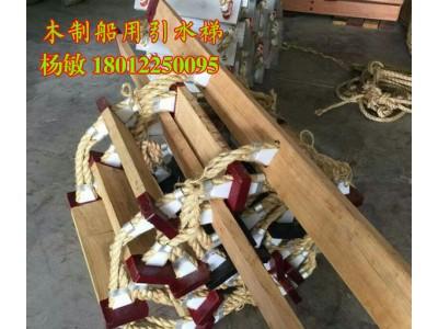 木制船用引航员软梯 新型船用引水梯