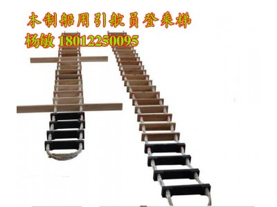 旅客登船梯 木制船用软梯 登乘梯