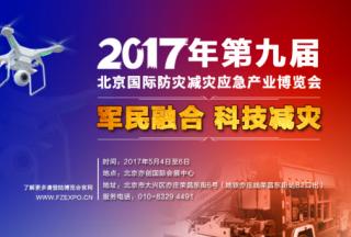 人!不可忽视的博览会,提高全民防灾抗灾意识,提升全民自救互救技能,在灾难中挽救自己,2017第九届北京国际防灾展将在5月开幕
