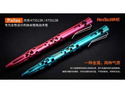 凤翎,一款专为女性设计的纳米锆珠战术笔