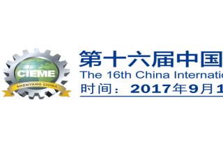 2017年第十六届中国国际装备制造业博览会   军民融合成果展•国防科技工业展邀请函