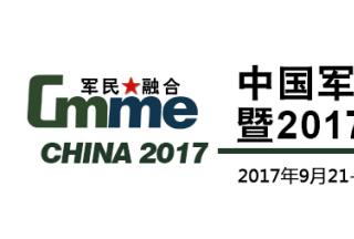 中国军民融合材料与装备配套展览会暨2017军工装备对接交流会