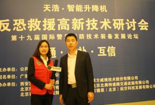 【独家专访】北京北奥特樊树峰先生在反恐救援论坛接受公共安全装备网专访