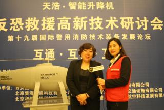 【独家专访】北京百德恩邵颖女士在反恐救援论坛接受公共安全装备网专访