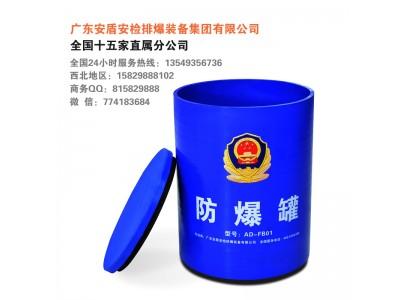 防爆罐AD-FB01广东安盾