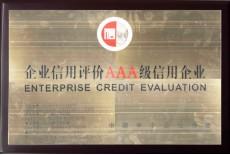 国家AAA级信用认证企业