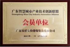广东智慧城市产业技术创新联盟会员单位