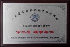 广东省公共安全技术防范协会理事单位
