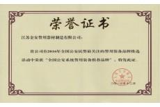 全国公安系统警用装备推荐品牌证书