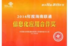 2016年度海南联通信息化应用合作奖