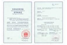 国家工信部颁发的型号核准证