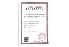 电信设备入网许可证