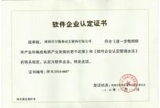深圳市软件企业证书