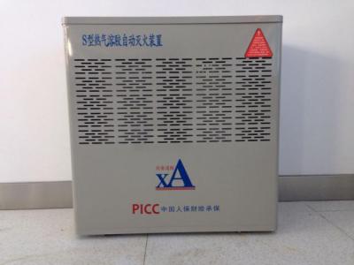 S型气溶胶/落地式气溶胶/热气溶胶灭火装置厂家货源