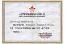 中国警用装备科技创新大奖