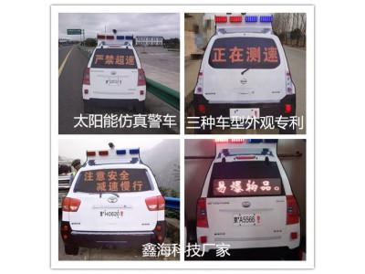 哈尔滨齐齐哈尔有生产太阳能仿真警车的厂家吗?