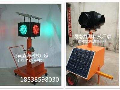 乌鲁木齐有生产单头移动信号灯红绿灯的厂家吗