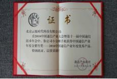 2016中国通讯产业年度金紫竹奖