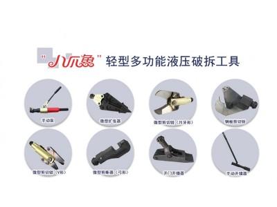 (天本)八爪鱼轻型多功能液压破拆工具