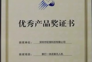 """【快讯】轻准察打一体武装无人机荣获19届高交会""""优秀产品奖"""""""
