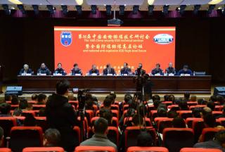 艾尔科技(柔性防爆)参加第十六届中国安检排爆技术研讨会