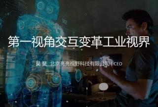 【论坛演讲】互联网大会论坛演讲:第一视角交互变革工业视界【GLXSS智能视界】